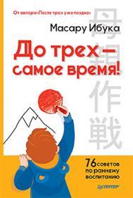 До трех — самое время! 76 советов по раннему воспитанию ISBN 978-5-00116-041-0