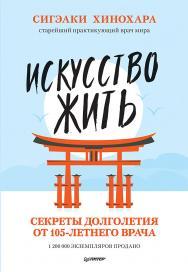 Искусство жить. Секреты долголетия от 105-летнего врача ISBN 978-5-00116-219-3