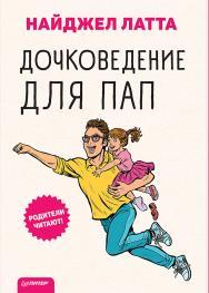 Дочковедение для пап ISBN 978-5-00116-287-2