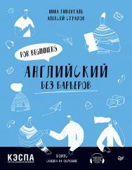 Английский без барьеров. For beginners ISBN 978-5-00116-352-7