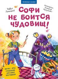 Софи не боится чудовищ! Полезные сказки ISBN 978-5-00116-363-3