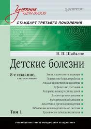 Детские болезни: Учебник для вузов (том 1). 8-е изд. ISBN 978-5-00116-371-8