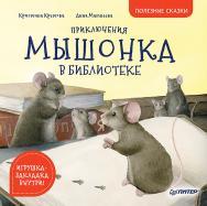 Приключения мышонка в библиотеке. Полезные сказки ISBN 978-5-00116-402-9