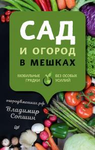 Сад и огород в мешках ISBN 978-5-00116-441-8