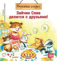 Зайчик Сева делится с друзьями! Полезные сказки. — (Серия «Вы и ваш ребёнок»). ISBN 978-5-00116-445-6
