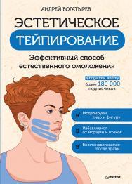 Эстетическое тейпирование. Эффективный способ естественного омоложения ISBN 978-5-00116-493-7