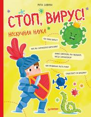 Стоп, Вирус! Нескучная наука ISBN 978-5-00116-512-5