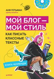 Мой блог — мой стиль. Как писать классные тексты. Книга-челлендж. — (Серия «Young Adult Nonfiction») ISBN 978-5-00116-599-6