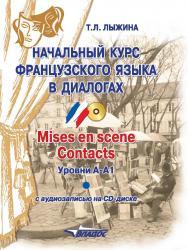 Начальный курс французского языка в диалогах. Mises en sc?ne. Contacts : уровни А-А1 : [с аудиозаписью на CD-диске] : 12+ ISBN 978-5-00136-155-8