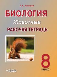 Биология. Животные. 8 класс. Рабочая тетрадь : Учебное пособие ISBN 978-5-00136-156-5