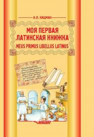 Meus primus libellus Latinus. Моя первая латинская книжка : Учеб. лат.языка для 3–6 классов ISBN 978-5-00136-157-2