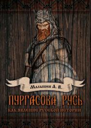 Пургасова русь. Как явление русской истории ISBN 978-5-00149-407-2