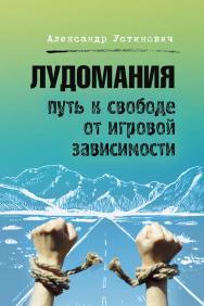 Лудомания. Путь к свободе от игровой зависимости ISBN 978-5-00149-414-0