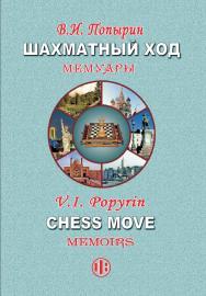 Шахматный ход. Мемуары. - Эл. изд. ISBN 978-5-00184-002-2