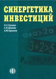 Синергетика инвестиций: учеб.-метод. пособие. — Эл. изд. ISBN 978-5-00184-006-0
