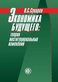 Экономика будущего: теория институциональных изменений (новый эволюционный подход). — Эл. изд. ISBN 978-5-00184-007-7