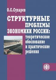 Структурные проблемы экономики России: теоретическое обоснование и практические решения ISBN 978-5-00184-010-7
