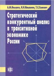 Стратегический конкурентный анализ в транзитивной экономике России. — Эл. изд. ISBN 978-5-00184-013-8