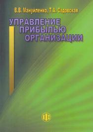 Управление прибылью организации: учеб. пособие. — Эл. изд. ISBN 978-5-00184-028-2