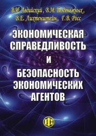 Экономическая справедливость и безопасность экономических агентов. — Эл. изд. ISBN 978-5-00184-035-0