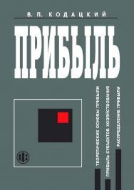 Прибыль. — Эл. изд. ISBN 978-5-00184-037-4