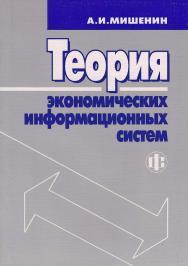 Теория экономических информационных систем: учебник. — 4-е изд., доп. и перераб. — Эл. изд. ISBN 978-5-00184-038-1