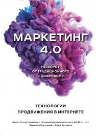 Маркетинг 4.0. Разворот от традиционного к цифровому. Технологии продвижения в интернете. — (Top Business Awards) ISBN 978-5-04-096861-9