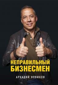 Неправильный бизнесмен. — 2-е изд. ISBN 978-5-04-100797-3