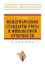 Международные стандарты учета и финансовой отчетности. ISBN 978-5-16-002922-1