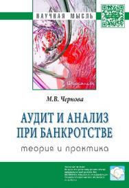 Аудит и анализ при банкротстве: теория и практика ISBN 978-5-16-006029-3