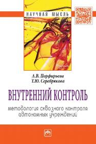 Внутренний контроль: методология сквозного контроля автономных учреждений ISBN 978-5-16-006179-5