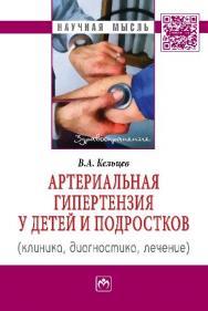Артериальная гипертензия у детей и подростков (клиника, диагностика, лечение) ISBN 978-5-16-006219-8
