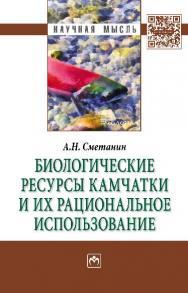 Биологические ресурсы Камчатки и их рациональное использование ISBN 978-5-16-009802-9