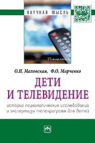 Дети и телевидение: история психологических исследований и экспертизы телепрограмм для детей ISBN 978-5-16-010167-5