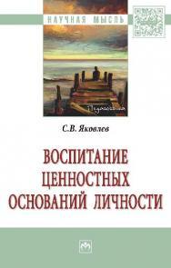 Воспитание ценностных оснований личности ISBN 978-5-16-010217-7