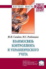 Взаимосвязь контроллинга и управленческого учета ISBN 978-5-16-010589-5