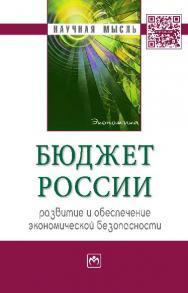 Бюджет России: развитие и обеспечение экономической безопасности ISBN 978-5-16-010597-0