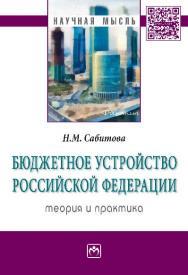 Бюджетное устройство Российской Федерации: теория и практика ISBN 978-5-16-010691-5