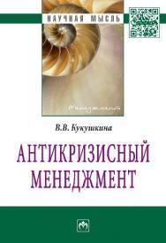 Антикризисный менеджмент ISBN 978-5-16-010797-4