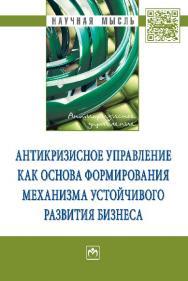 Антикризисное управление как основа формирования механизма устойчивого развития бизнеса ISBN 978-5-16-011137-7