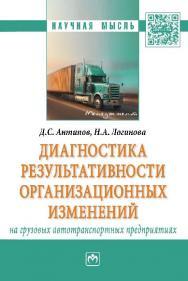 Диагностика результативности организационных изменений на грузовых автотранспортных предприятиях ISBN 978-5-16-011311-1