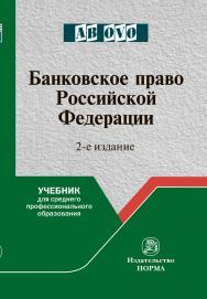 Банковское право Российской Федерации : учебник для среднего профессионального образования. — 2-е изд., перераб. и доп. ISBN 978-5-16-016651-3