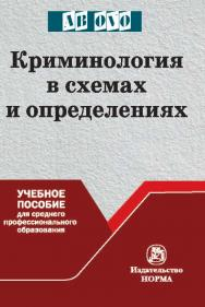 Криминология в схемах и определениях : учебное пособие для среднего профессионального образования ISBN 978-5-16-016934-7