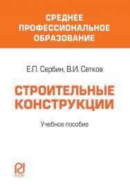 Строительные конструкции : учебное пособие ISBN 978-5-16-100517-0