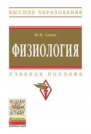 Физиология : учебное пособие. — (Высшее образование) ISBN 978-5-16-103587-0