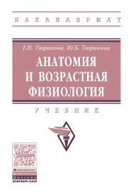 Анатомия и возрастная физиология : учебник. — (Высшее образование: Бакалавриат) ISBN 978-5-16-104009-6