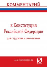Комментарий к Конституции Российской Федерации для студентов и школьников (постатейный) ISBN 978-5-16-104928-0