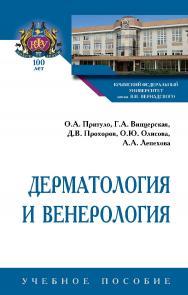 Дерматология и венерология : учебное пособие. — (Высшее образование: Специалитет) ISBN 978-5-16-107061-1