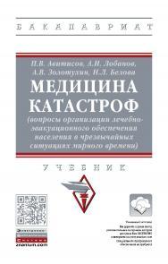 Медицина катастроф (вопросы организации лечебно-эвакуационного обеспечения населения в чрезвычайных ситуациях мирного времени) : учебник ISBN 978-5-16-107886-0