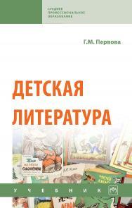 Детская литература : учебник. — (Среднее профессиональное образование) ISBN 978-5-16-108492-2
